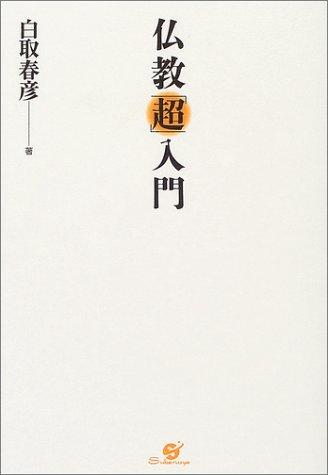 仏教「超」入門の詳細を見る