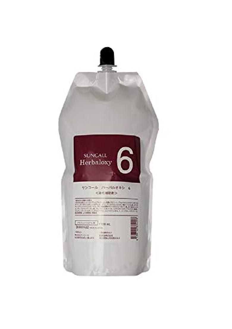端末息切れ公平サンコール ハーバルオキシ6 1100ml (レフィル)(ヘアカラー2剤)(医薬部外品)(業務用)