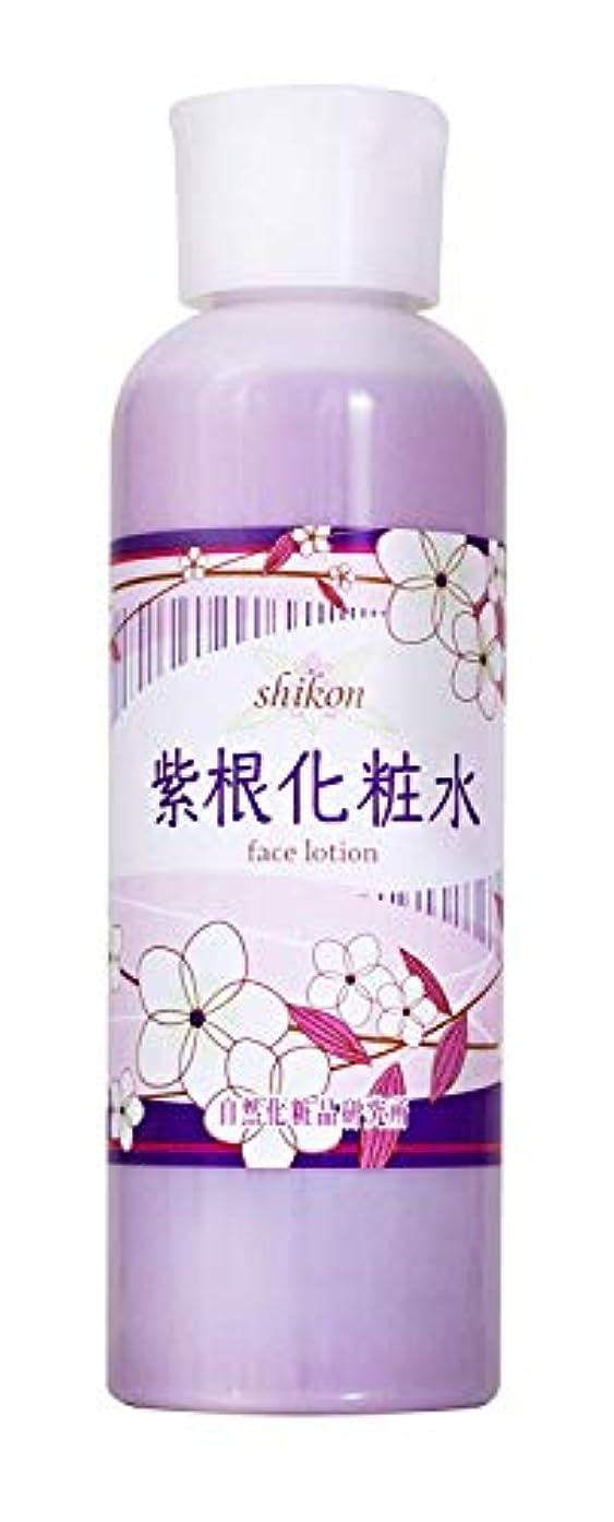 抑圧者ギャングスター倫理自然化粧品研究所 紫根化粧水 200ml