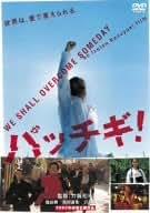 パッチギ ! スタンダード・エディション [DVD]