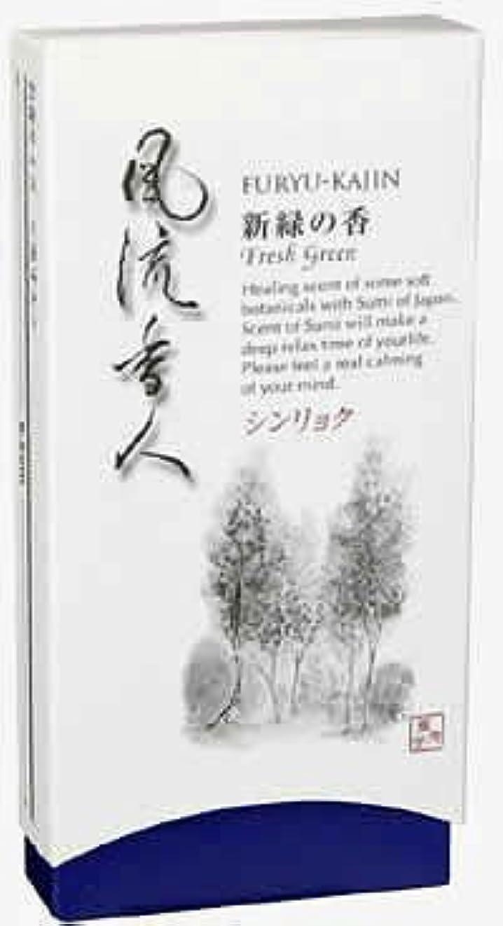 応用群がる日付付き風流香人 ミニ 新緑(シンリョク)