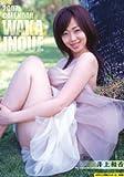 井上和香 2007年 カレンダー