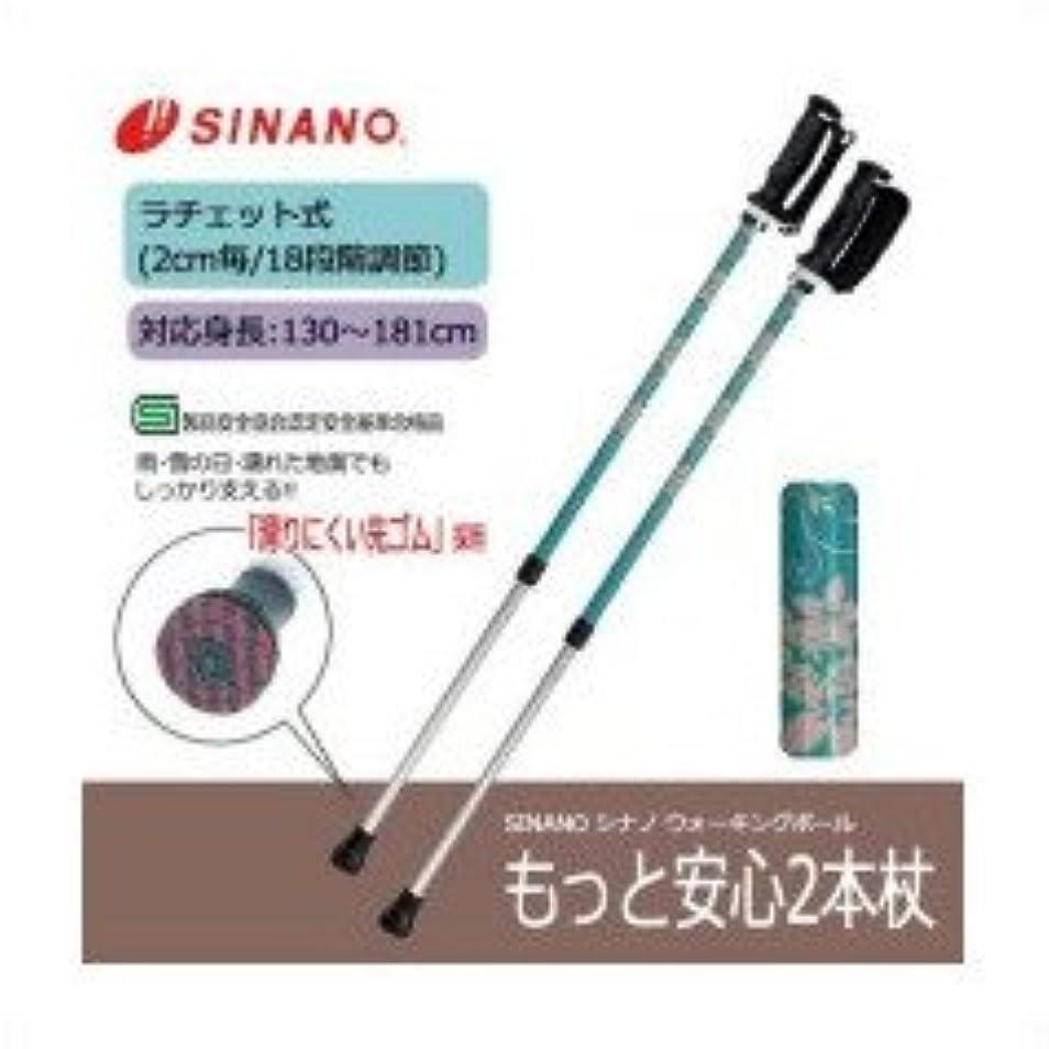 異なる応答更新するSINANO シナノ ウォーキングポール もっと安心2本杖 エルシオンターコイズ