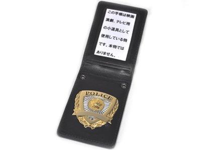 警察手帳 レプリカ コスチューム用小物 黒