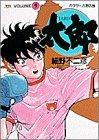 太郎 (Volume9) (ヤングサンデーコミックス)