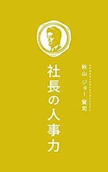 [秋山 ジョー 賢司]の社長の人事力: 99%の社長が知らない「マネジメント」の秘訣