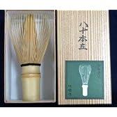 国産高山茶筅 80本立 白竹