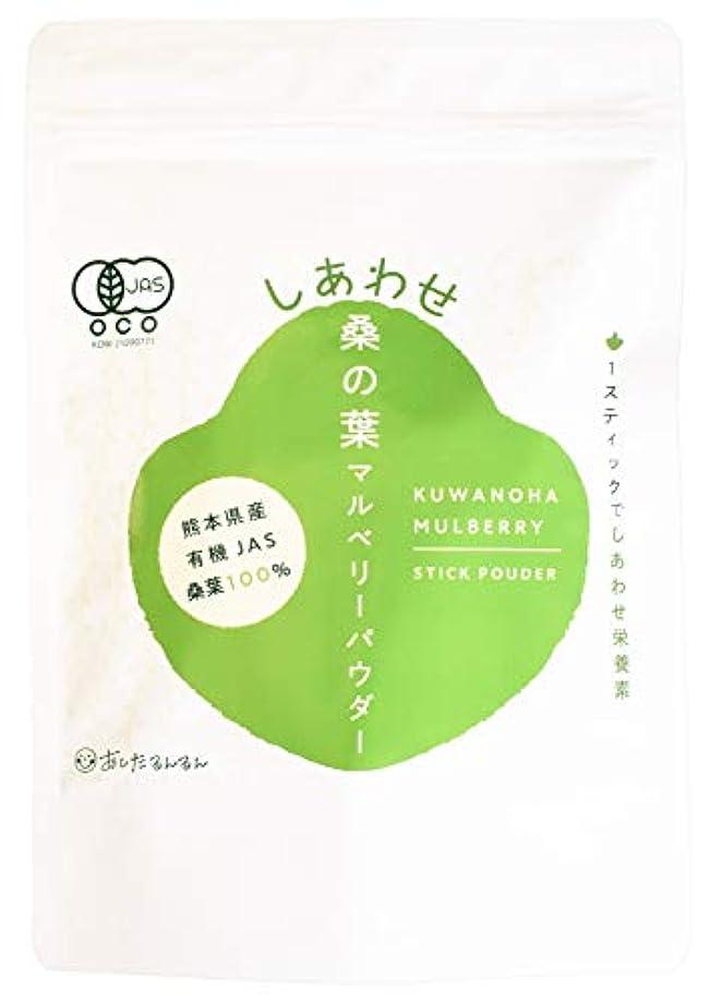 フレット保証する妥協桑の葉茶 国産オーガニック しあわせ桑の葉マルベリーパウダー 30包入