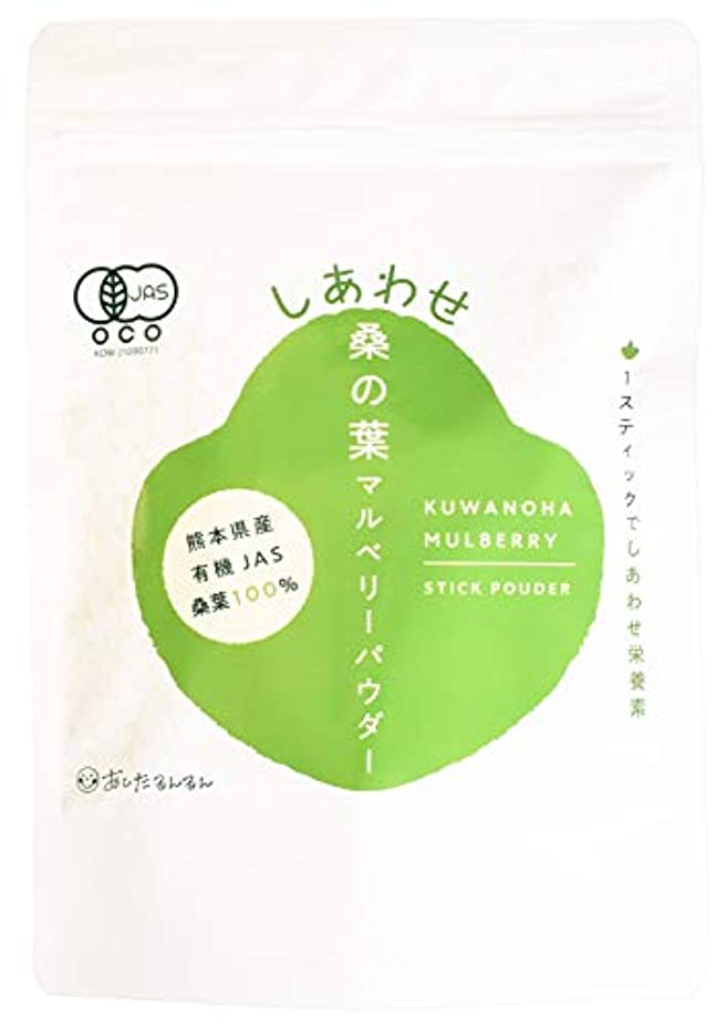 桑の葉茶 国産オーガニック しあわせ桑の葉マルベリーパウダー 30包入