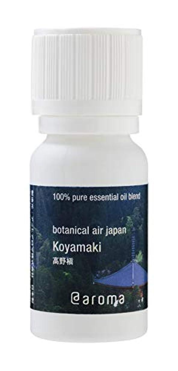 進化する不確実承認するアットアロマ 100%pure essential oil <botanical air japan 高野槇>