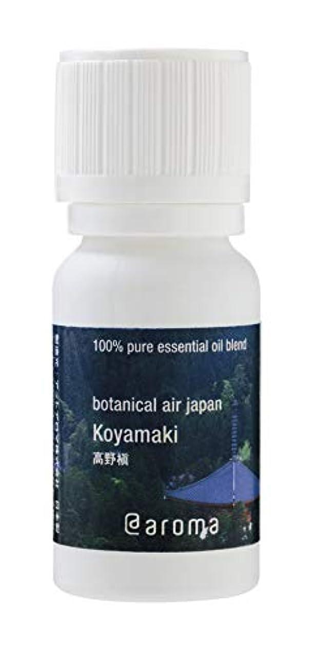 リースツイン物理的なアットアロマ 100%pure essential oil <botanical air japan 高野槇>
