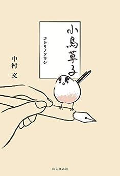 [中村 文]の小鳥草子 コトリノソウシ