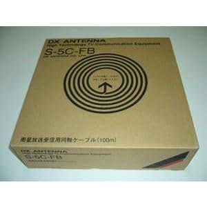 DXアンテナ 5C同軸ケーブル100m S-5C-FB(S5CFB)