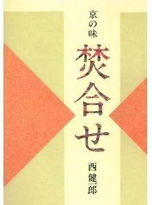 京の味焚合せ (1984年)の詳細を見る