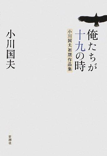 俺たちが十九の時―小川国夫初期作品集の詳細を見る