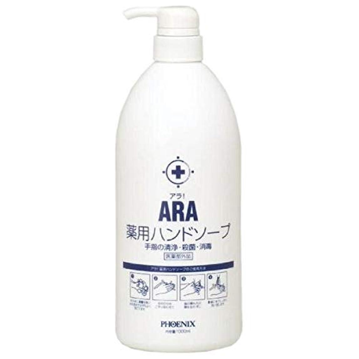 トーン黒板うなるARA 薬用ハンドソープ(ボトルタイプ) 1000ml×10本入