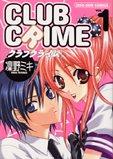 クラブクライム (1) (IDコミックス ZERO-SUMコミックス)