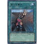 遊戯王カード 【 強引な番兵 】 BE1-JP029-R 《ビギナーズエディション1》