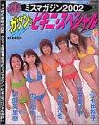 ミスマガジン 2002―ガツンとビキニ・スペシャル (講談社MOOK)