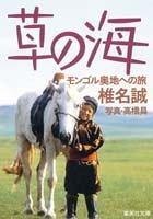 草の海 モンゴル奥地への旅