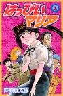 はっぴいマリア 1 (月刊マガジンコミックス)