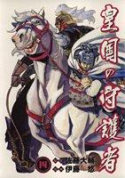 皇国の守護者 (4) (ヤングジャンプ・コミックス・ウルトラ)