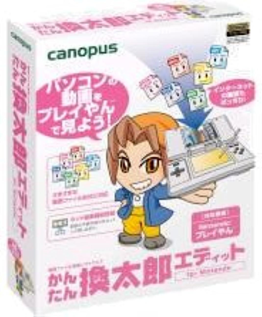 比率ショット四面体かんたん換太郎エディット for Nintendo