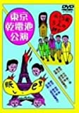劇団東京乾電池 創立30周年記念公演DVD「眠レ、巴里」/「小さな家と五人の紳士」[DVD]