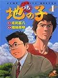 地の子 (1) (ジャンプ・コミックスデラックス)