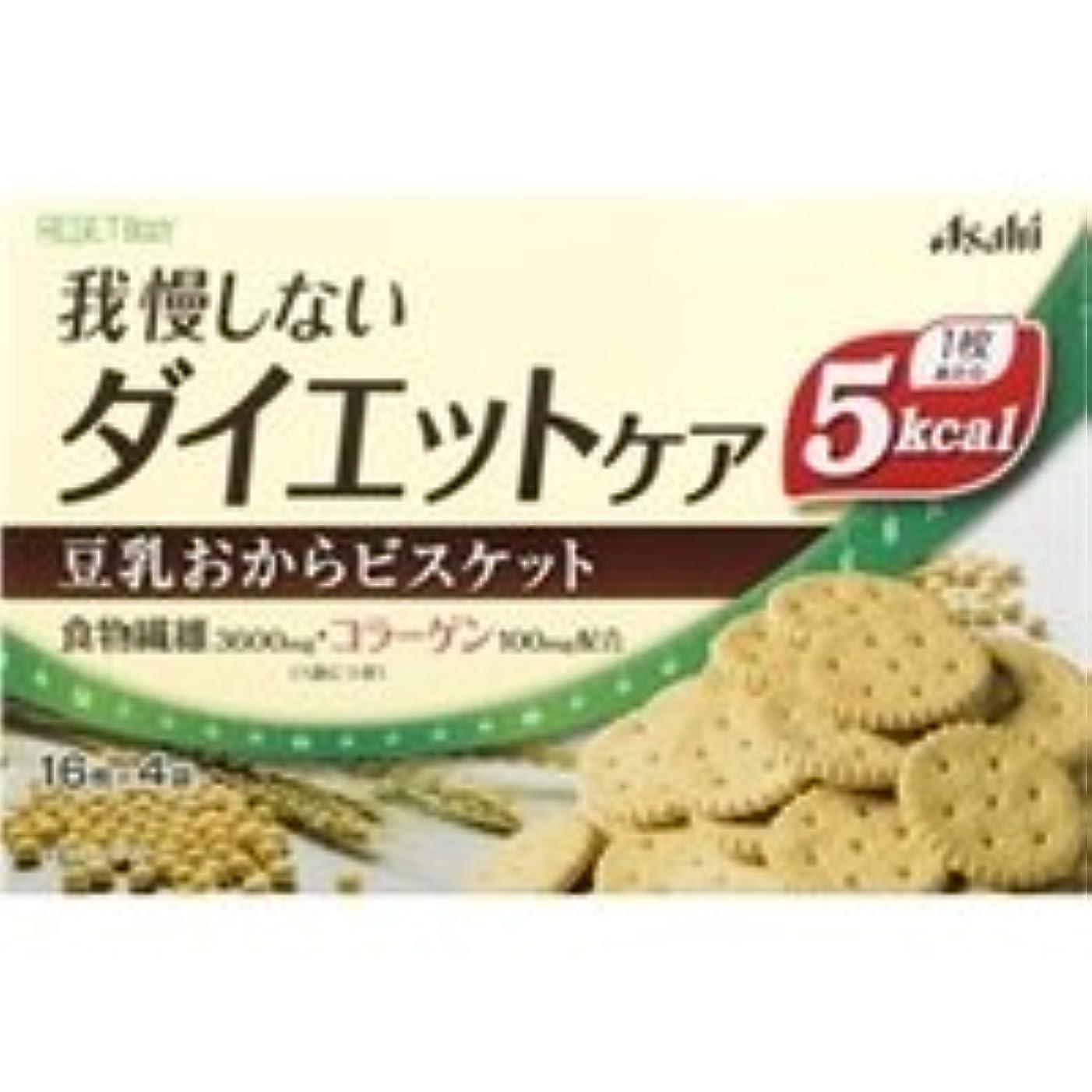 心臓苦しむかもしれないリセットボディ 豆乳おからビスケット 4袋×(24セット)