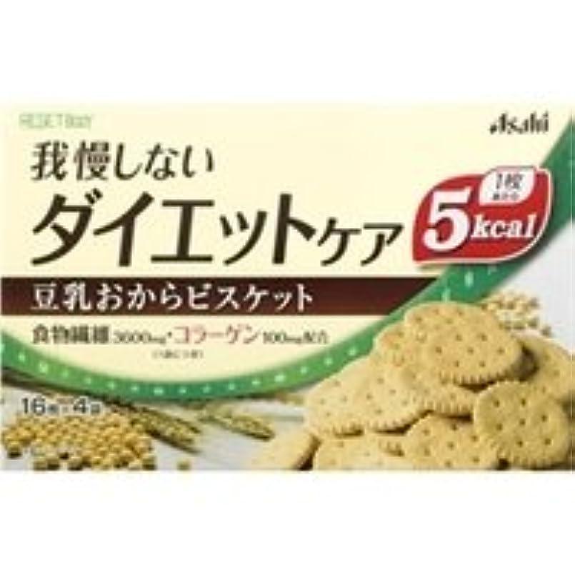 牛肉皮肉アシスタントリセットボディ 豆乳おからビスケット 4袋×(24セット)