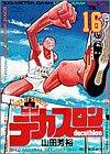 デカスロン 16 ナンバー4444 (ヤングサンデーコミックス)