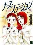 ナース・ステーション (2) (ユーコミックス (303))