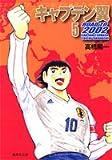 キャプテン翼 ROAD TO 2002 5 (集英社文庫―コミック版) (集英社文庫 た 46-44)