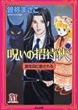 呪いの招待状 (1) (ホラーMコミック文庫)