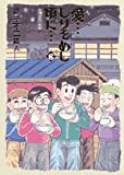 愛…しりそめし頃に… 8―満賀道雄の青春 (ビッグコミックススペシャル)