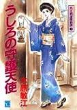 うしろの守護天使(ガーディアン) (ユーコミックス―大正浪漫探偵譚 (414))