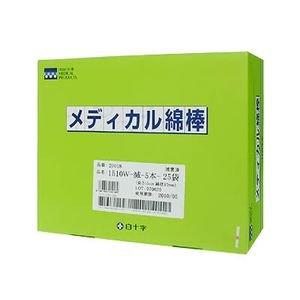 白十字 メディカル綿棒 ( 1510W ) 滅菌済 5本×25袋入