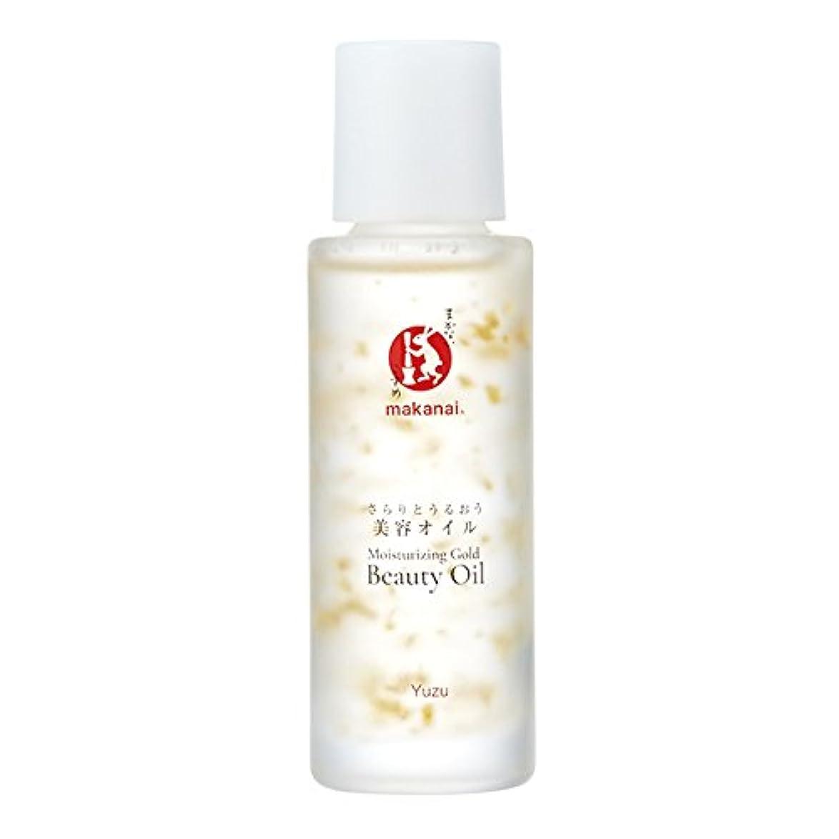 権限を与える絵修正まかないこすめ 美容オイル ゆずの香り 20ml