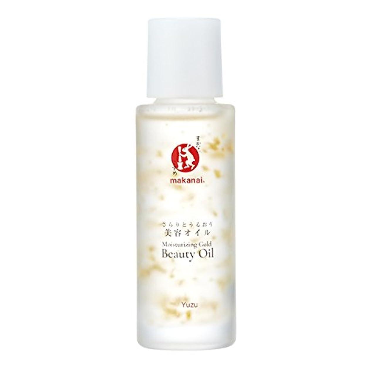 科学者高尚な裁量まかないこすめ 美容オイル ゆずの香り 20ml