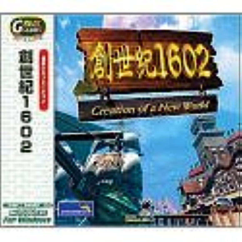 寮枕スポーツの試合を担当している人Great Series 創世記1602 XP対応版 日本語版