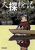 大探検記―遙か幻のモンデルカ (集英社文庫)