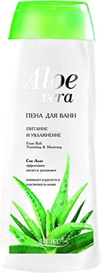 直立洋服郡BIELITA & VITEX | Aloe Vera | Nourishing & Moisturizing Bath Foam | 500 ml