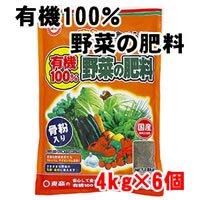 東商 有機100% 野菜の肥料 4kg×6個