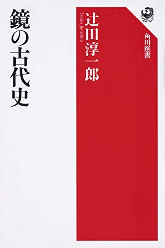 鏡の古代史 (角川選書)