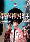 チャイルド★プラネット 3 建国神話 1 (ヤングサンデーコミックス)