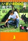 いきいきDOGの育て方―愛犬を絶対ボケさせない!