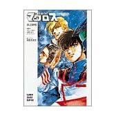 超時空要塞マクロス TV版〈上〉 (スーパークエスト文庫)