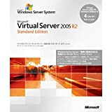 Microsoft Virtual Server 2005 R2 Standard Edition 日本語版