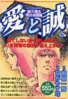 愛と誠 5弾(誠vs.権太死の決闘編) (プラチナコミックス)